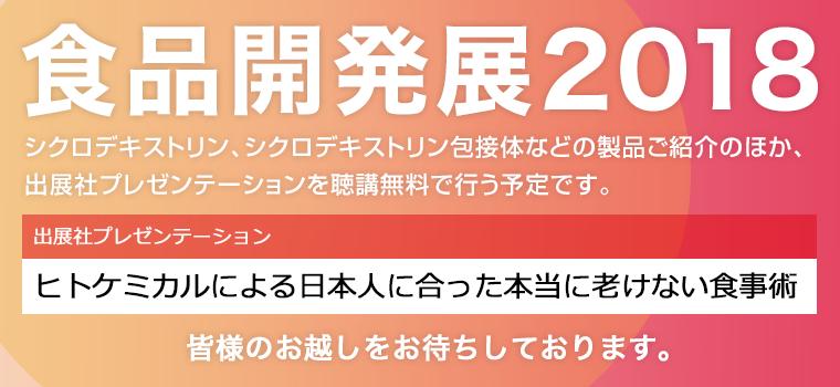 食品開発展2018 シクロデキストリン、シクロデキストリン包接体などの製品ご紹介のほか、出展社プレゼンテーションを聴講無料で行う予定です。出展社プレゼンテーション:ヒトケミカルによる日本人に合った本当に老けない食事術 皆様のお越しをお待ちしております。